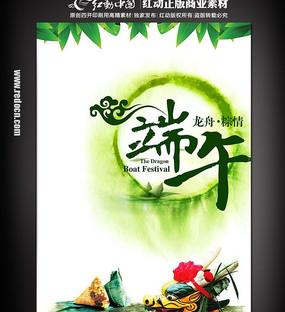 龙舟粽情中国风海报设计 PSD
