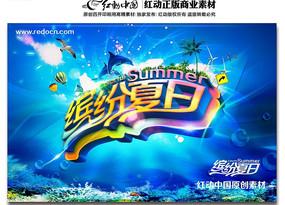 缤纷夏日宣传海报设计