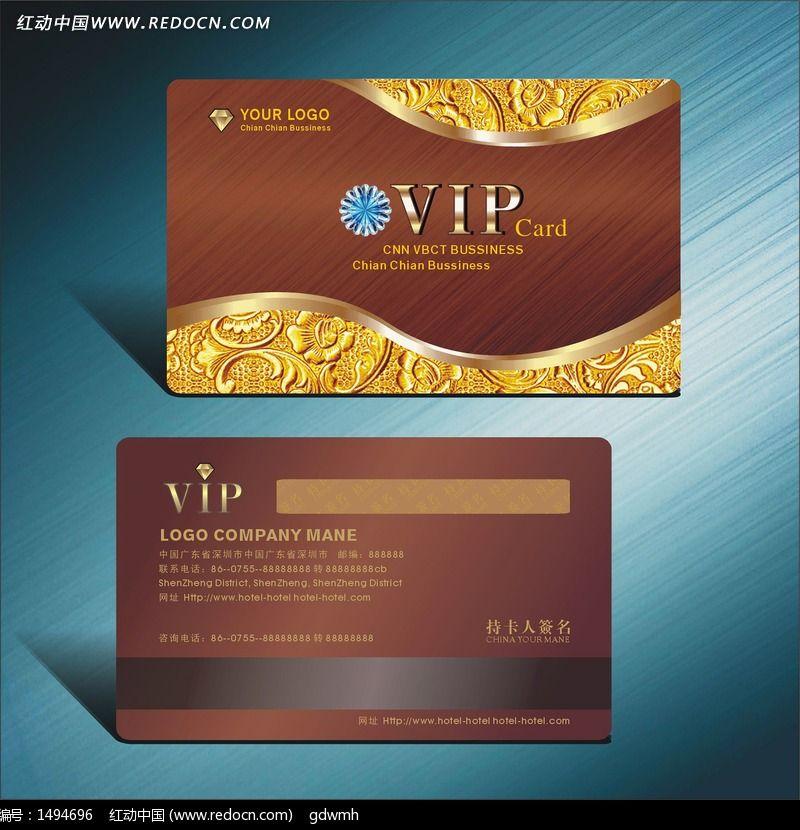 金色时尚金属拉丝质感铂金浮雕欧式花纹vip贵宾会员