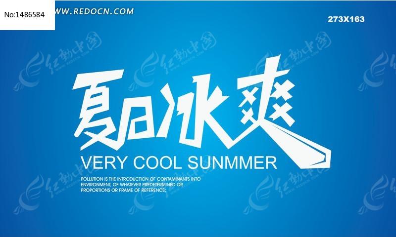 字体冰爽夏日图片风格景观设计温泉图片