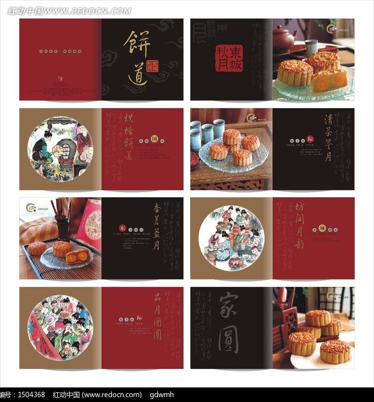 画册设计/书籍/菜谱 企业画册|宣传画册 五星级酒店高档尊贵中秋节