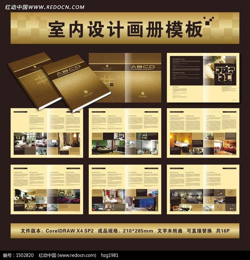 室内设计画册设计模板下载(编号:1502820)