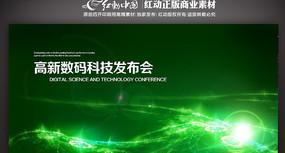 绿色高新科技发布会背景板素材 PSD