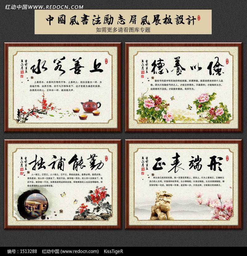 中国风学校展板书法字画屏设计