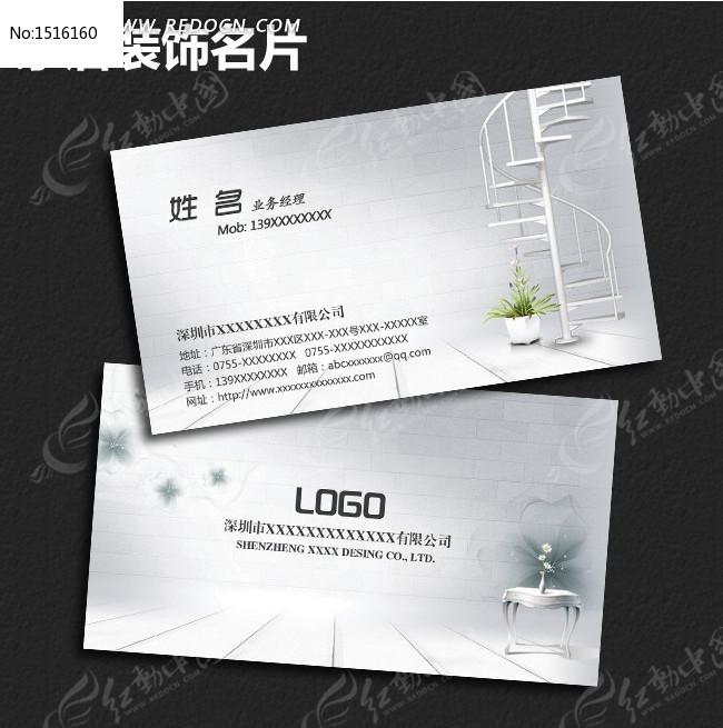 装饰公司名片模板设计图片