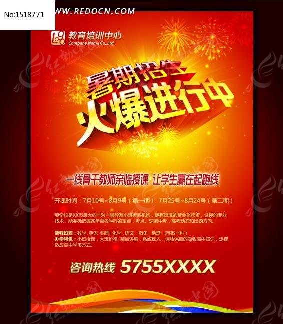 喜庆 海报素材 礼花 海报设计 学校 教育 培训中心 招生 宣传海报 烟花