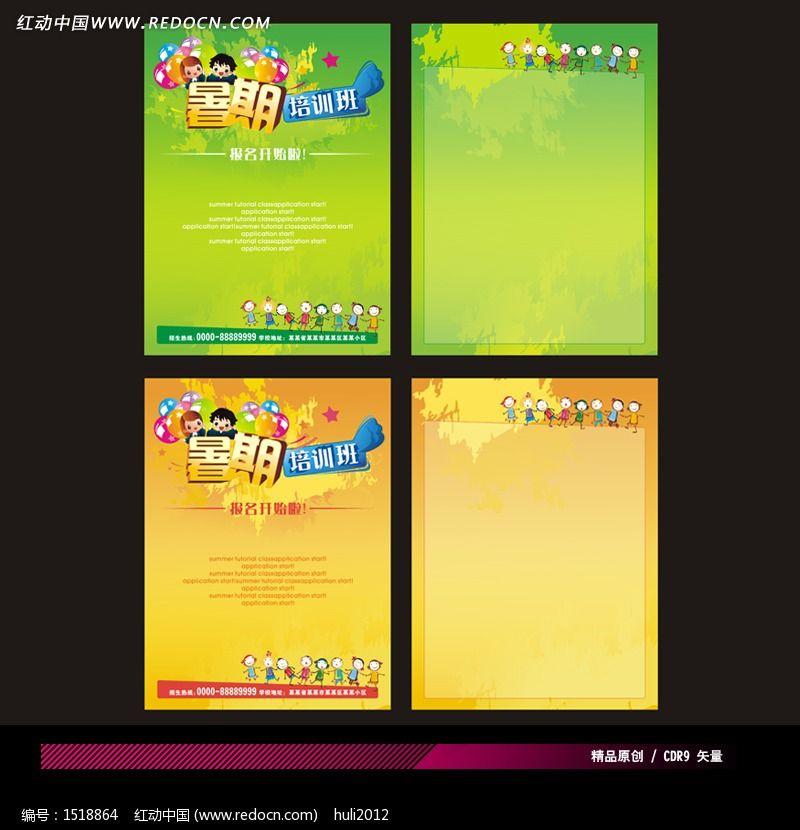 原创设计稿 海报设计/宣传单/广告牌 宣传单|彩页|dm单 暑期培训班图片