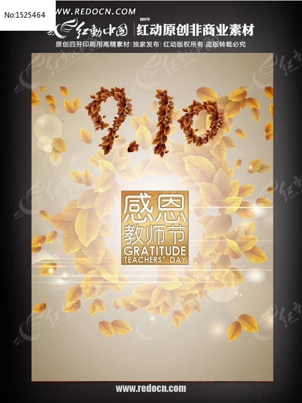 您当前访问作品主题是感恩教师节海报设计,编号是1525464,文件格式是图片