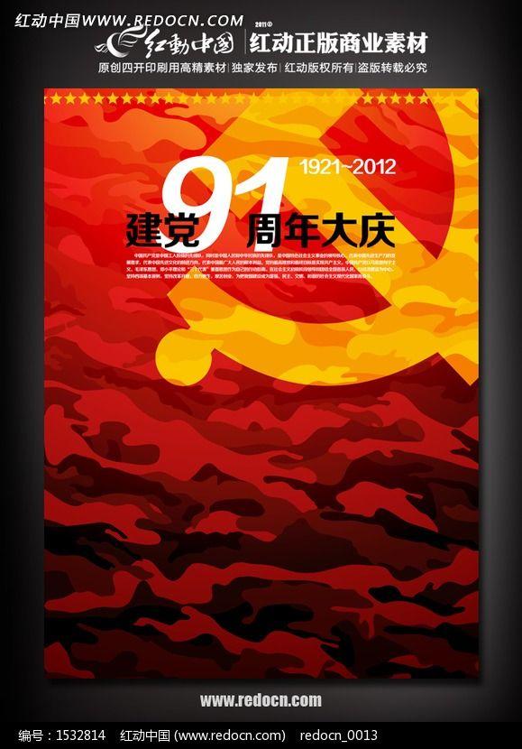 迷彩建党91周年庆宣传海报图片