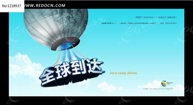 """""""全球到达""""物流创意宣传海报设计"""