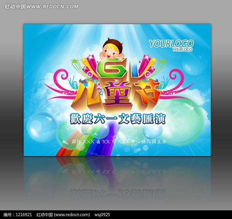 六一儿童节快乐文艺汇演背景图