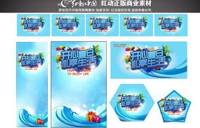 开心夏日主题活动全套广告物料设计 AI