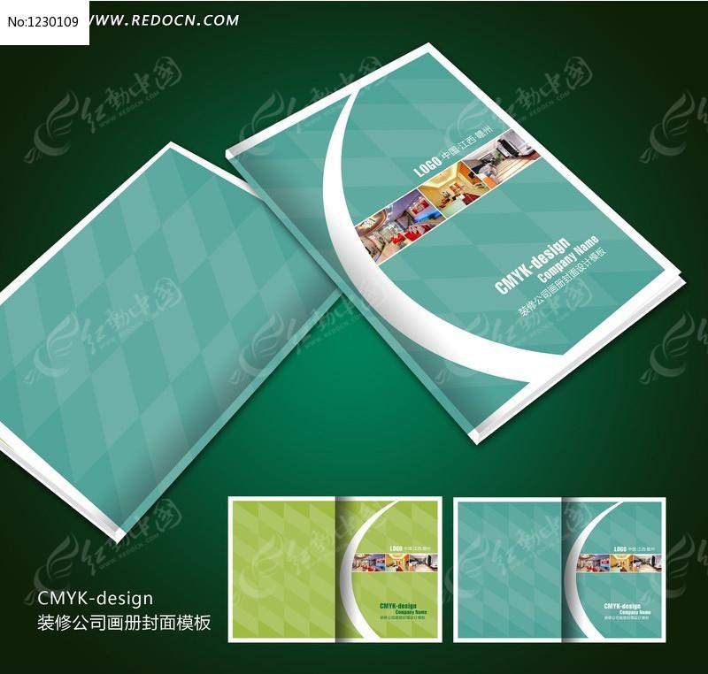 装修 家居 封面设计 画册封面 画册设计 装修画册 装修画册封面 室内