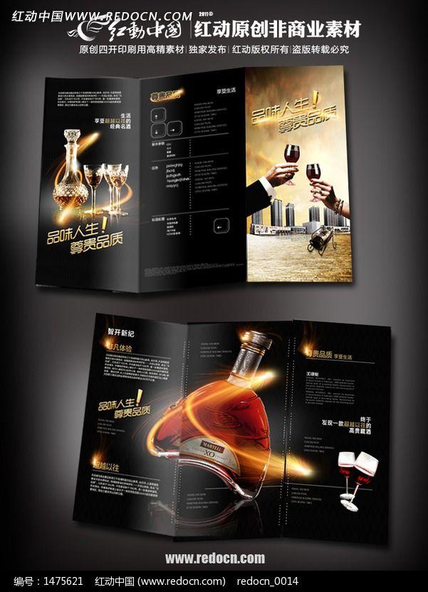 红酒三折页设计; 【图】红酒三折页设计模板下载