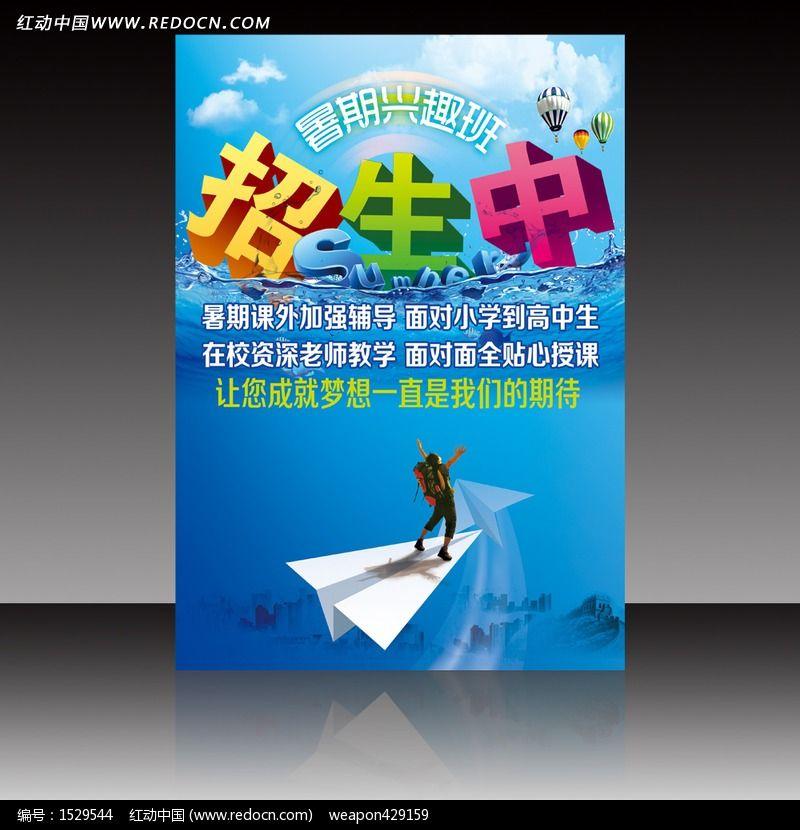 音乐兴趣小组海报_音乐兴趣小组培训海报海报设计模板海报背景