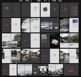 古典中国风房地产画册设计 PSD