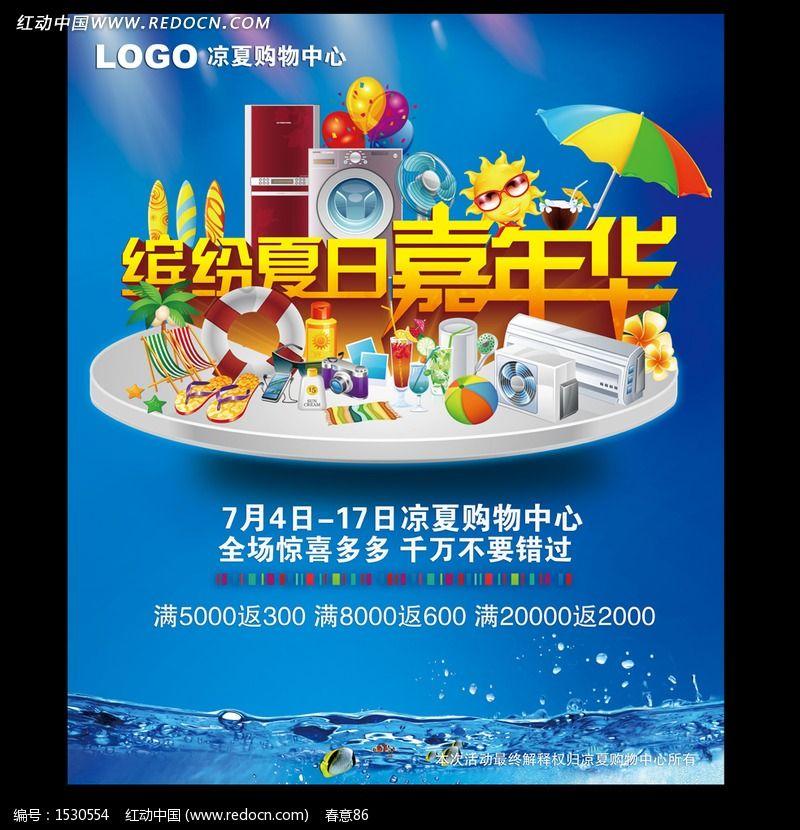 夏天电器卖场促销广告设计素材