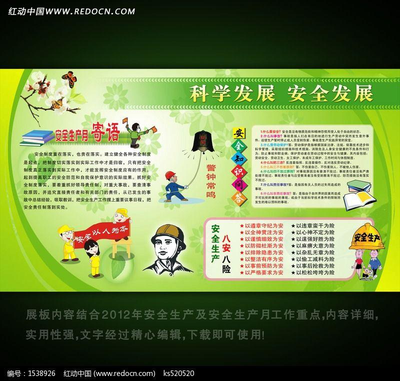 0款 2012年安全生产月宣传栏psd设计下载