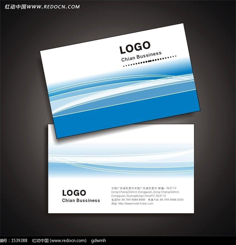 企业公司名片设计