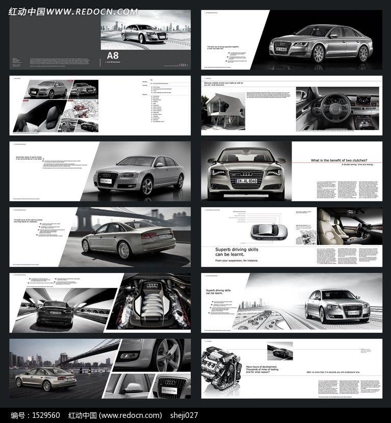 汽车画册版式(原创)!设计模板下载(编号:1529560)图片