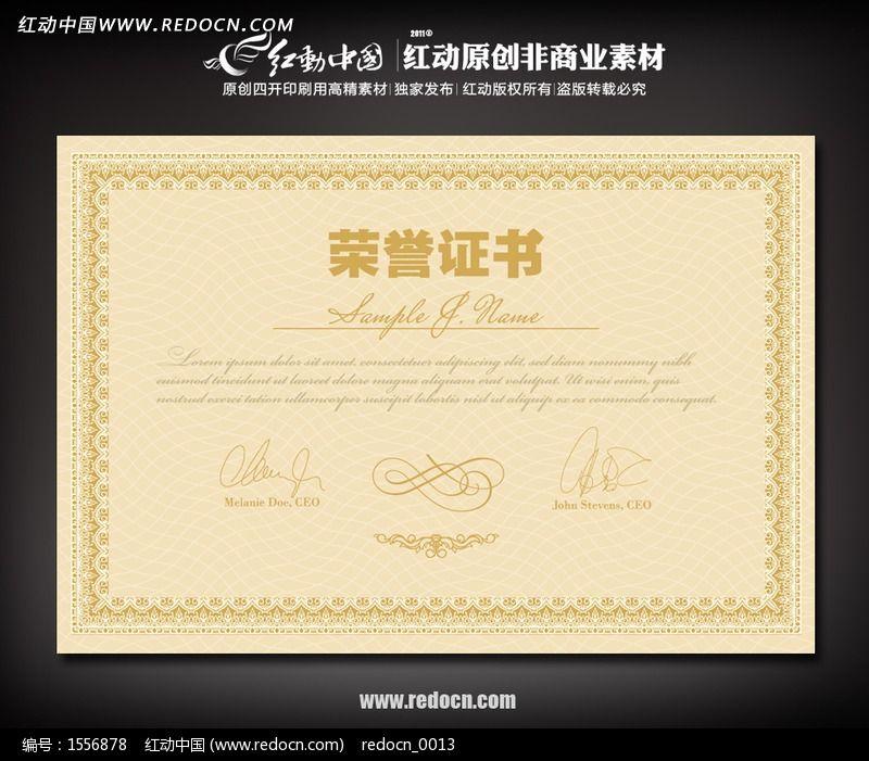 标签:证书模板 经销证书 花纹 花边 线形 边框 框架 框图 证书 荣誉证书