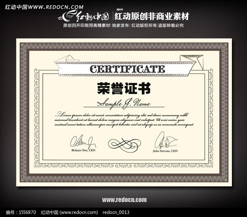 荣誉证书设计ai格式