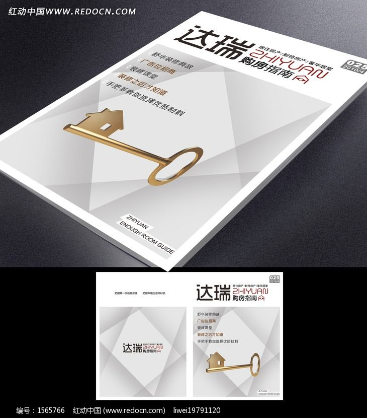 购房杂志封面封底图片