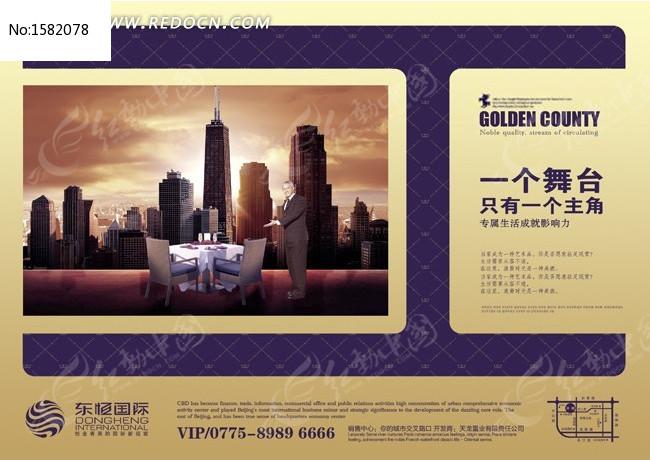 欧式风格 房地产广告设计 房地产psd素材 psd分层素材 房地产海报
