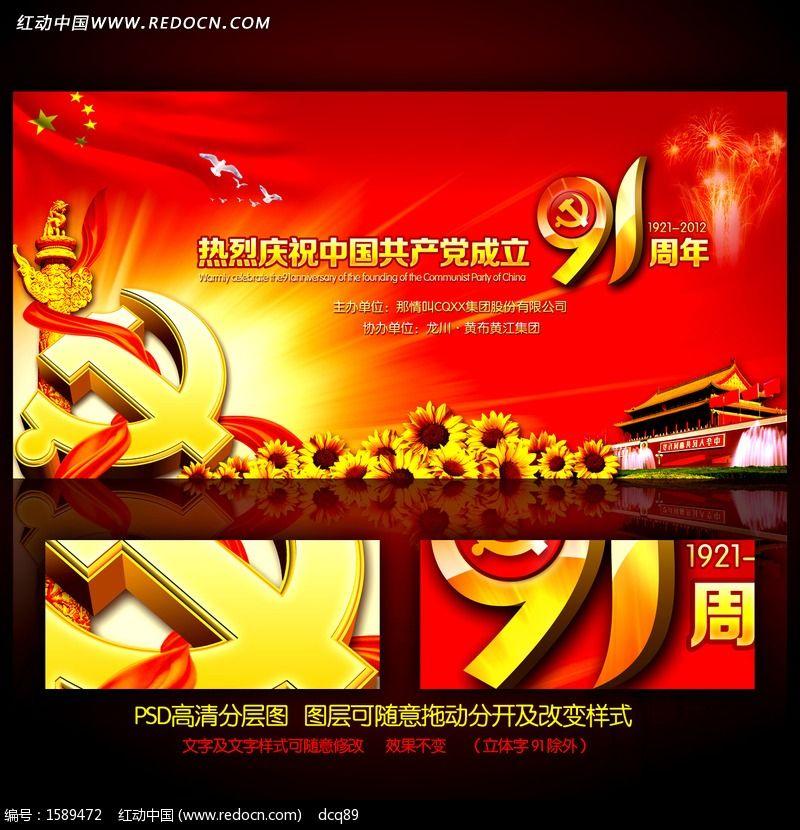 中国共产党建党91周年展板设计
