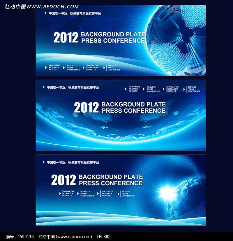 新闻资讯页面设计_科技新闻发布会背景板设计