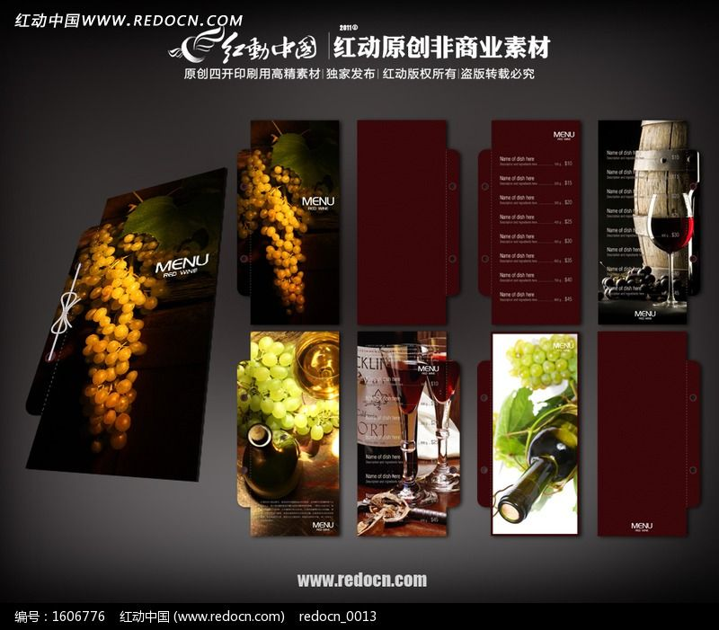 标签:葡萄酒 红酒 菜牌 画册 宣传册 册子 红动专属 酒类图片