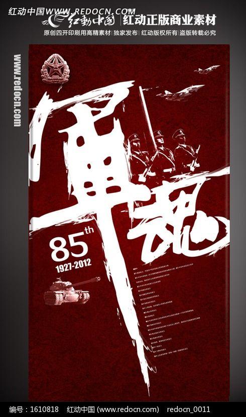 庆祝建军节85周年宣传海报之军魂展板