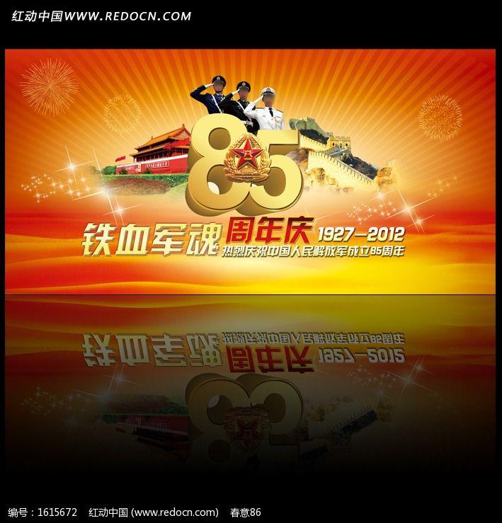 晚会舞台背景 军徽 部队展板 PSD展板设计 天安门 长城 建军节素材 图片