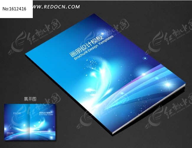 蓝色科技产品手册封面设计图片