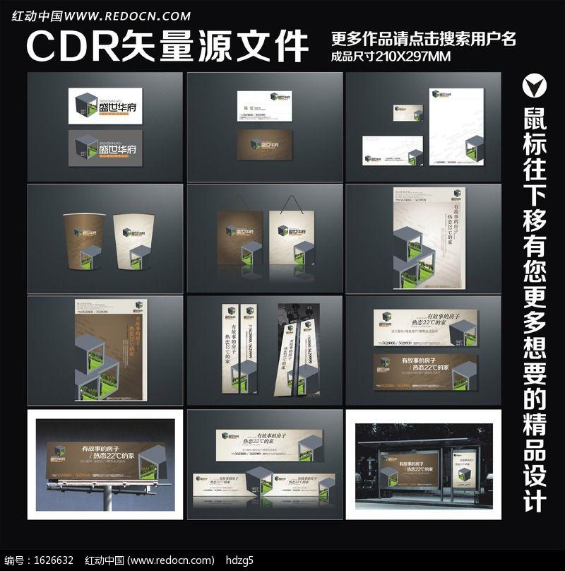 房地产视觉表现提案图片