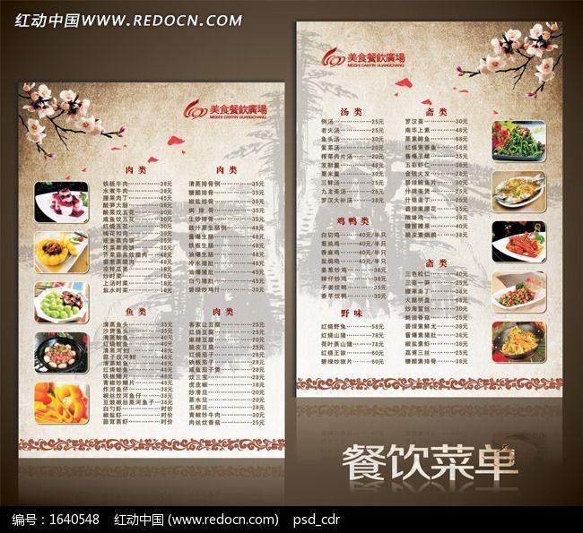 饭店菜单设计cdr设计模板下载(编号:1640548)