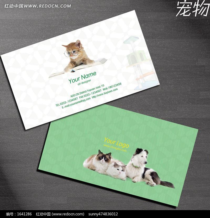 宠物名片设计图片