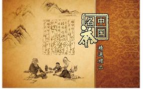 中国名茶包装设计素材
