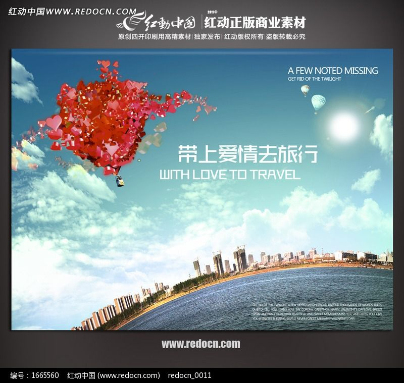 唯美浪漫海报之带上爱情去旅游图片