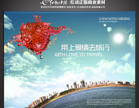唯美浪漫海报之带上爱情去旅游