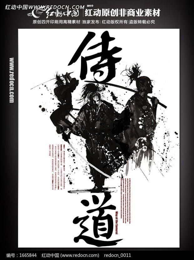 剑道训练班招生海报之侍道图片