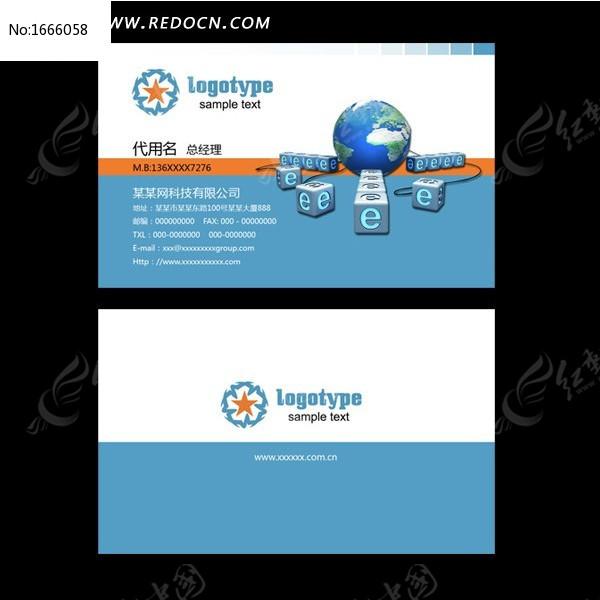 网络科技名片图片
