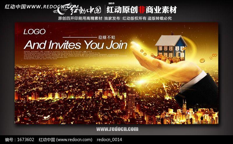 海报设计/宣传单/广告牌 房地产广告 房产升值宣传广告设计素材  请您