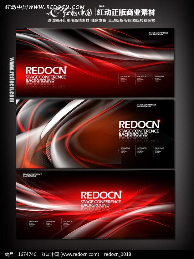 酷炫红色科技背景板psd素材图片