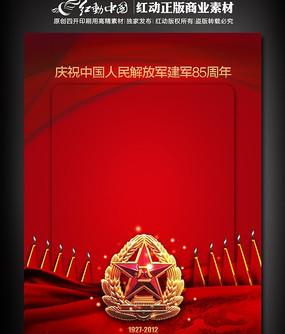 庆祝八一建军节舞台背景设计