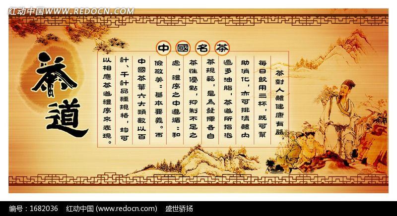 茶道 中国茶文化展板设计图片