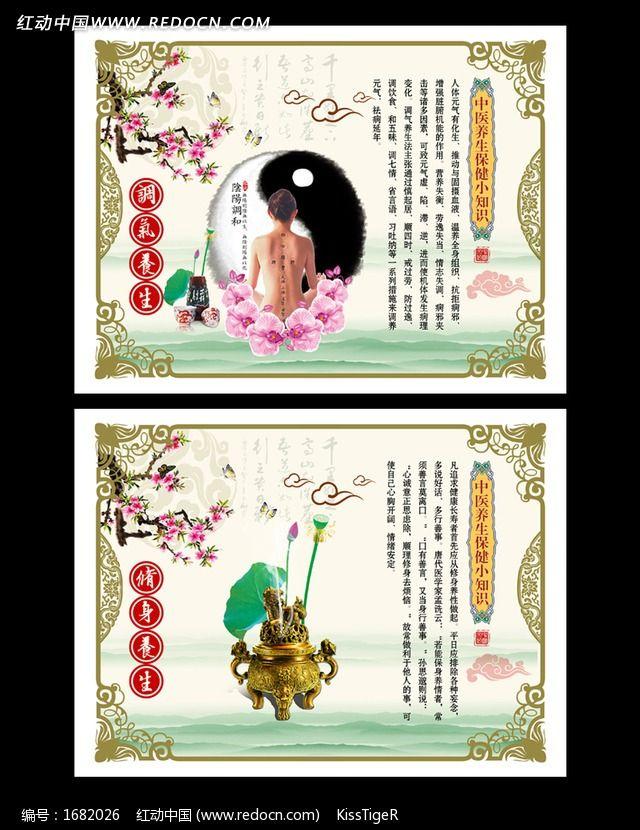 中医养生保健小知识宣传展板设计