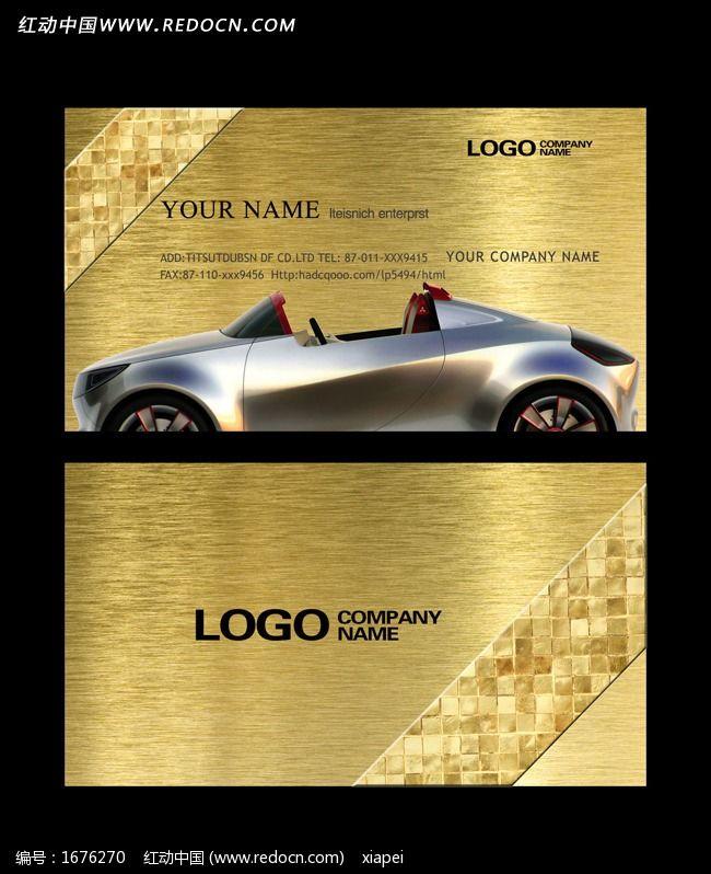 汽车装潢店名片设计模板下载(编号:1676270)教学大纲服装设计图片