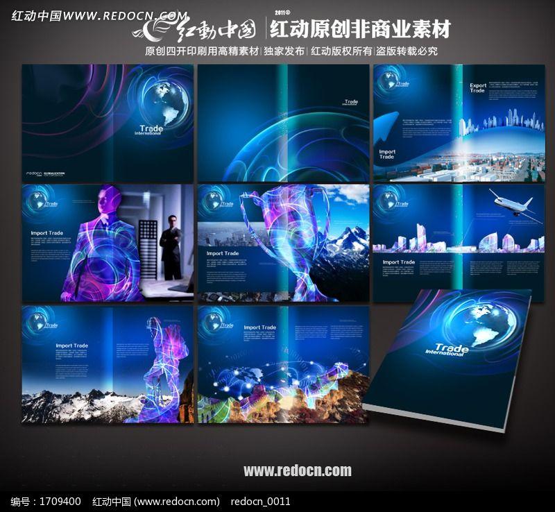 炫光蓝色科技画册设计素材图片