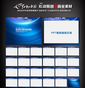 全球商务ppt背景图片